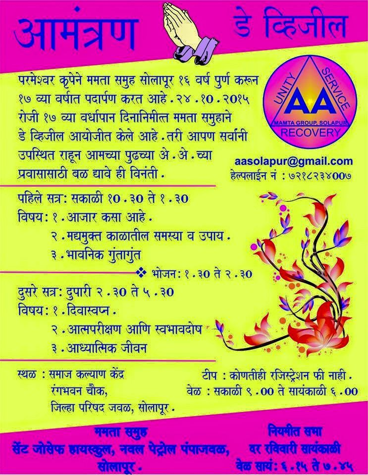 INDES, Solapur ALCOHOLICS ANONYMOUS®