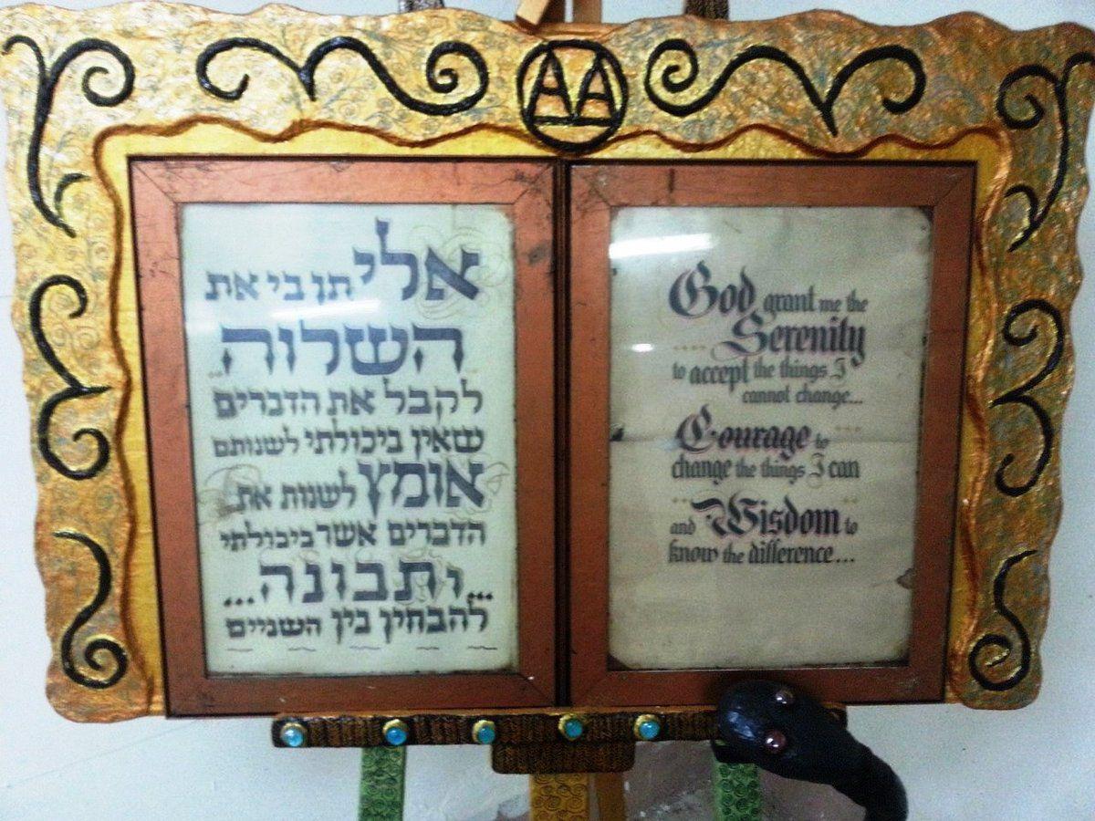 Prière de la sérénité (hébreu et anglais)