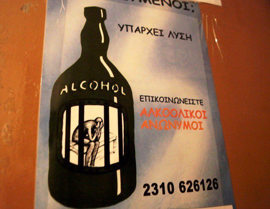 GRECE Αλκοολικοί Ανώνυμοι®