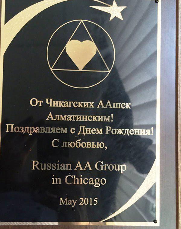 Les AA russophones des USA se réunissent à AKRON