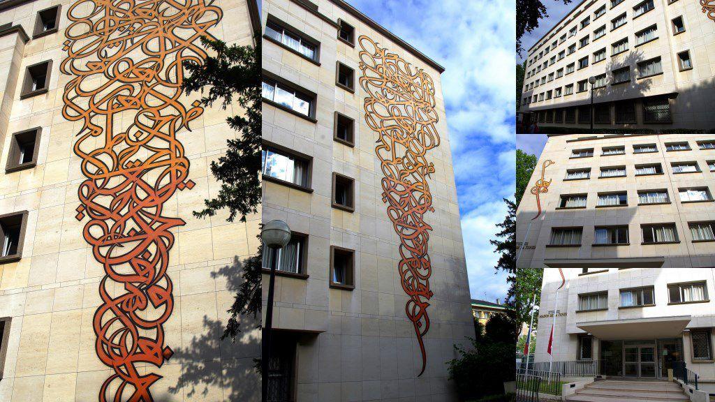 Les bâtiments de la Fondation de la Tunisie