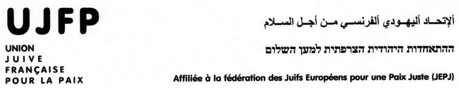 Valls et le CRIF, ou comment développer l'antisémitisme en prétendant le combattre (UJFP)