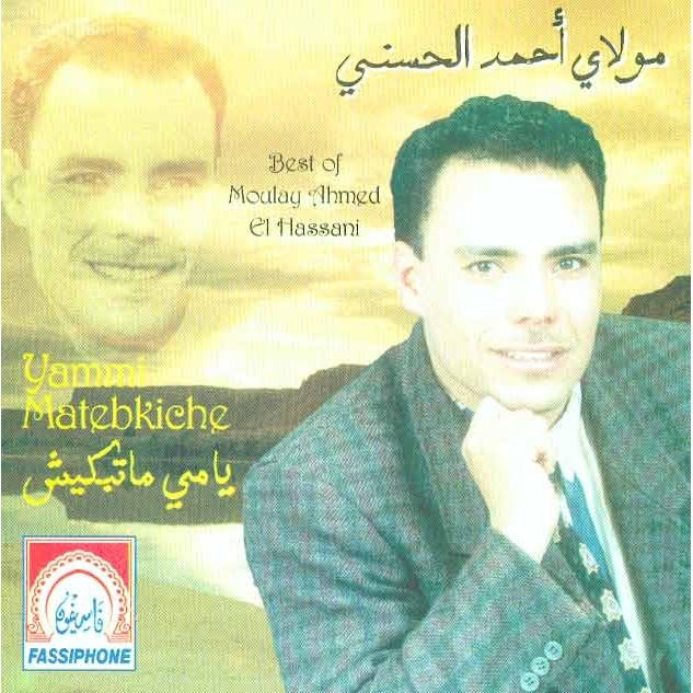 One track a day: YAMMI MATEBKICH by Moulay Ahmed El Hassani