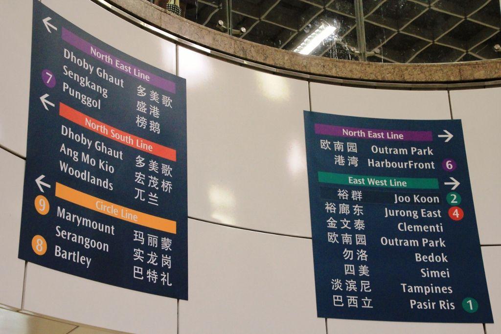 Singapour : le Métro