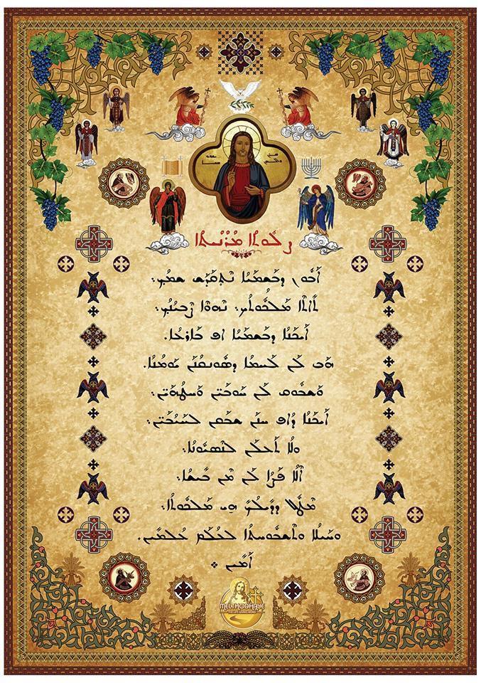 """Résultat de recherche d'images pour """"Images du Notre Père en Syriaque"""""""