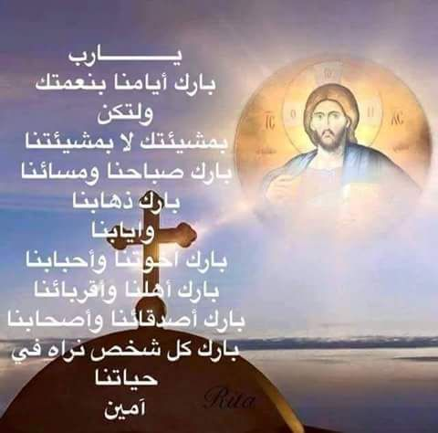 Pour in Your dew on my weakness, Lord&#x3B; by Your blood forgive my sins. May I be added to the number of Your saints to Your right. (St Ephrem)
