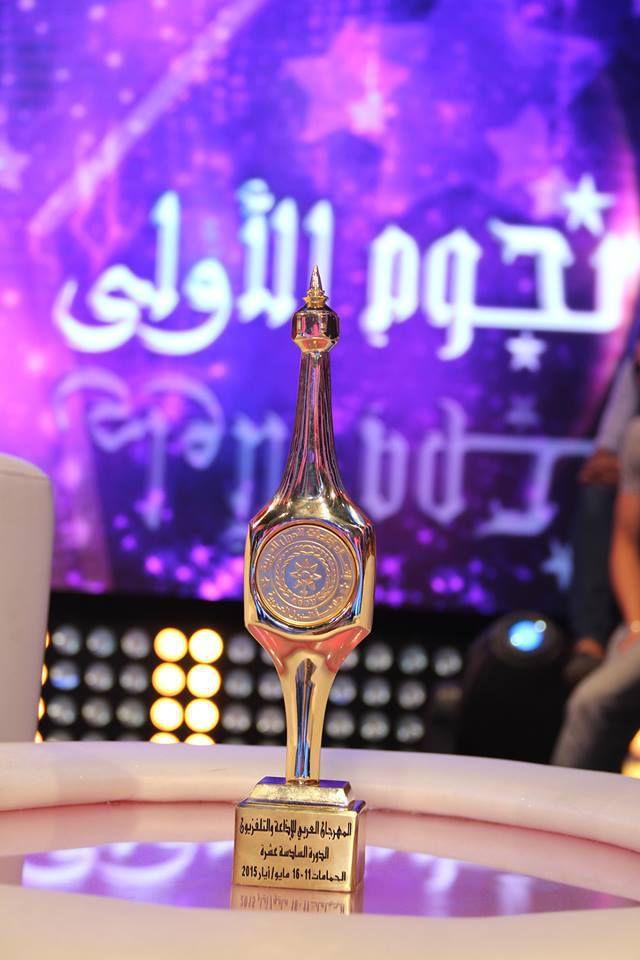 سهرة نجوم الأولى الحائزة على الجائزة الأولى بالمهرجان العربي للإذاعة والتلفزيون بتونس