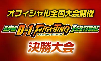 SEGA - APM D-1 FIGHTING FESTIVAL : La VOD de l'event dans son intégralité.