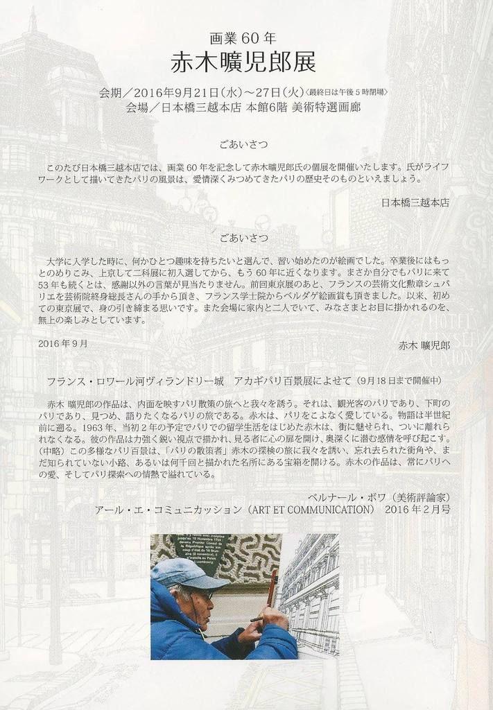 Rendez-vous à l'éxposition de Kojiro AKAGI à Mitsukoshi Nihonbashi à TOKYO
