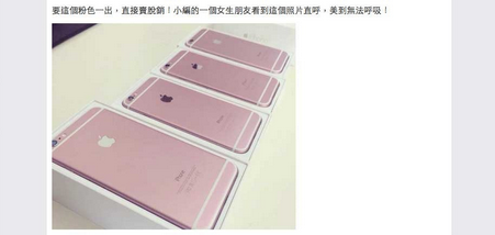 A pink iPhone 6S? Chinese site claims to have early leak