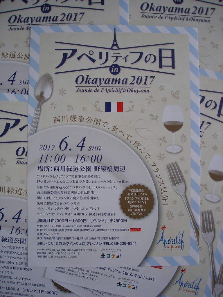 アペリティフの日 2017 - Journée de l'apéritif à Okayama