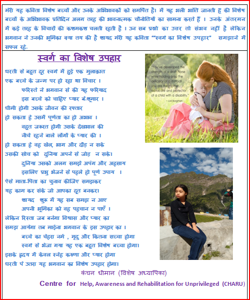 Sorry to our friends who do not read hindi!