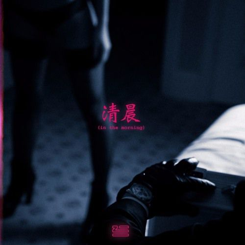 Zhu, « In The Morning » son nouveau son !