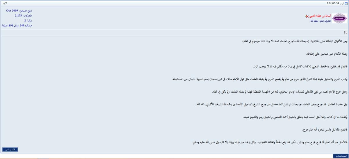 Oussama Utaybî (!) atteste que &quot&#x3B;rifqan ahl as-sunna&quot&#x3B; est une réplique à Najmi, Rabee Al Madkhali et Obeid Al Jâberi !!