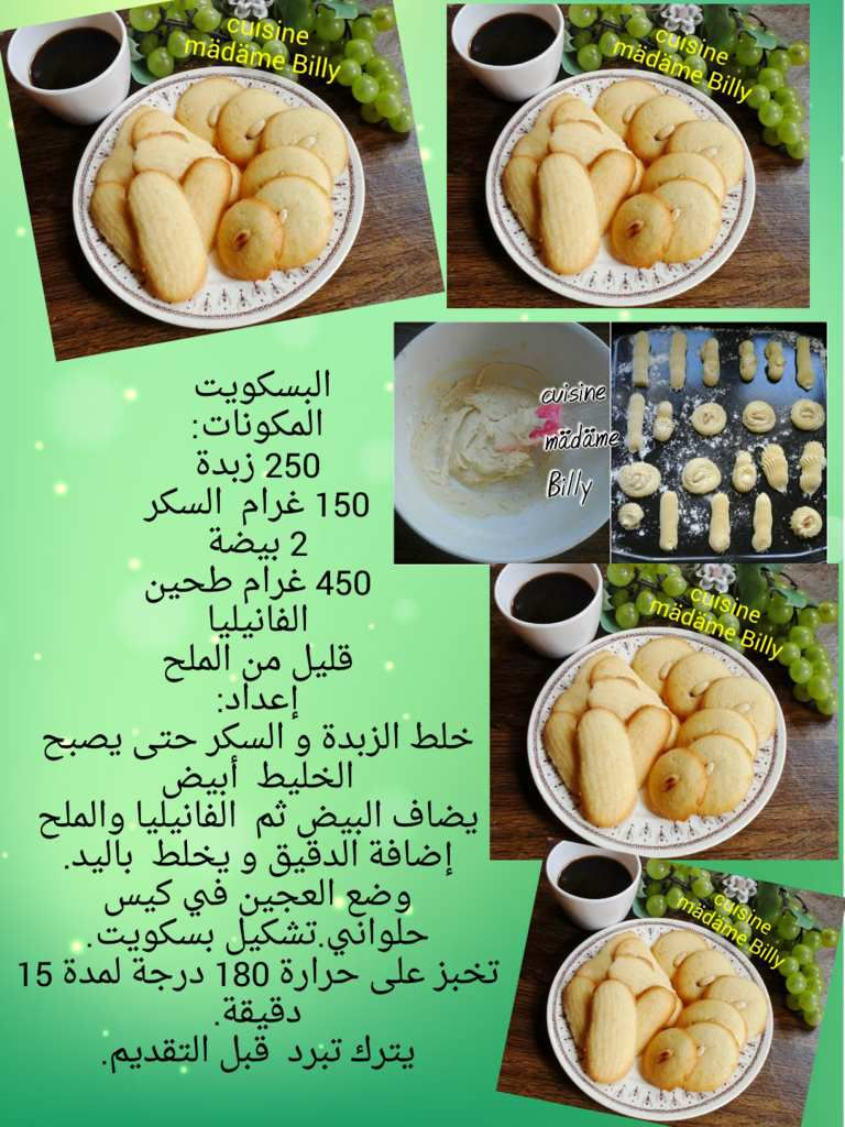 Biscuits fondant البسكويت
