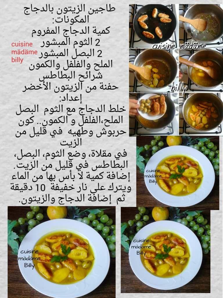 Tajine olives aux poulets طاجين الزيتون بالدجاج