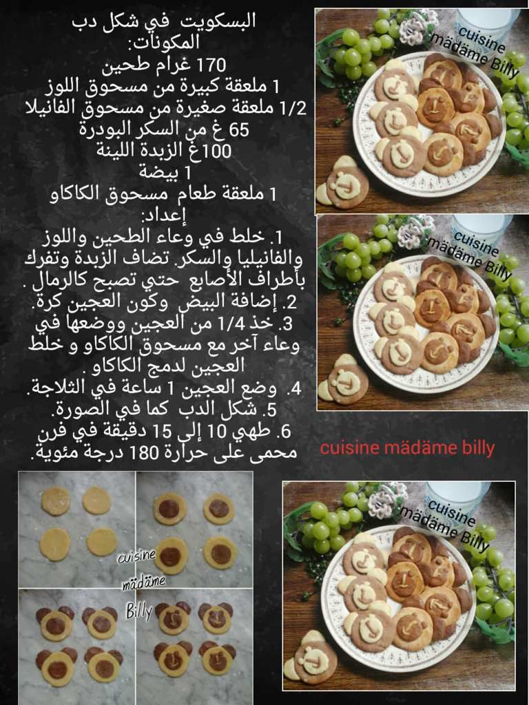 biscuits ourson بسكويت الدب