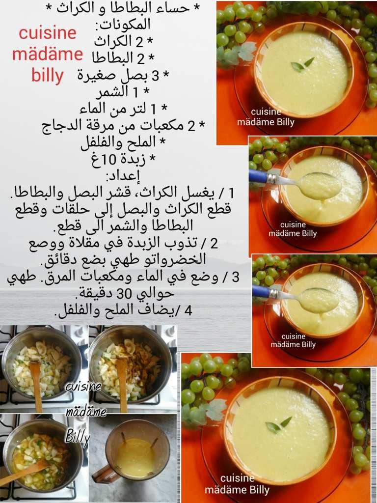 * Soupe poireaux pommes de terre * حساء البطاطا و الكراث