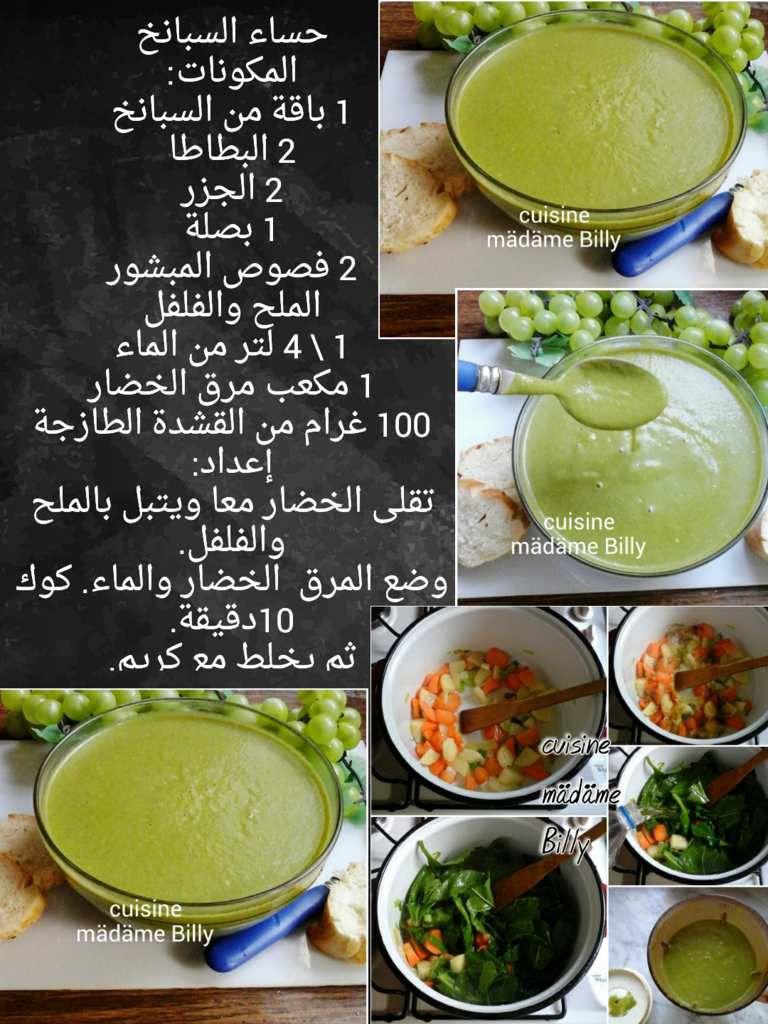 Soupe au épinards حساء السبانخ