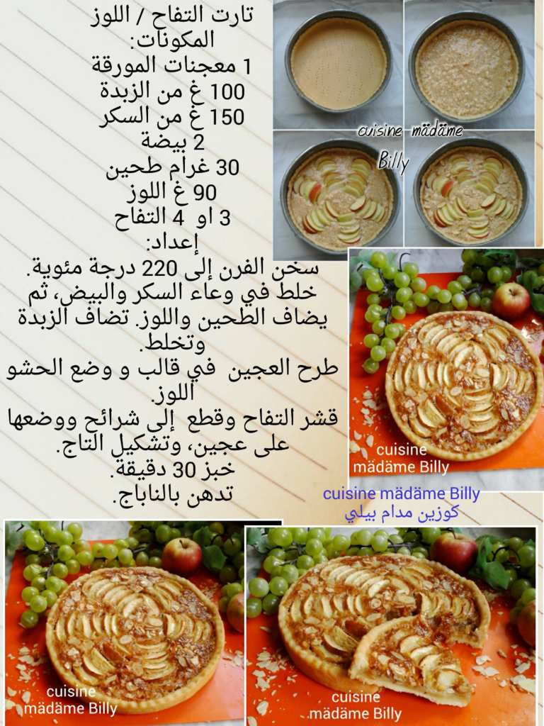 Tarte pomme/ amande تارت اللوز و التفاح