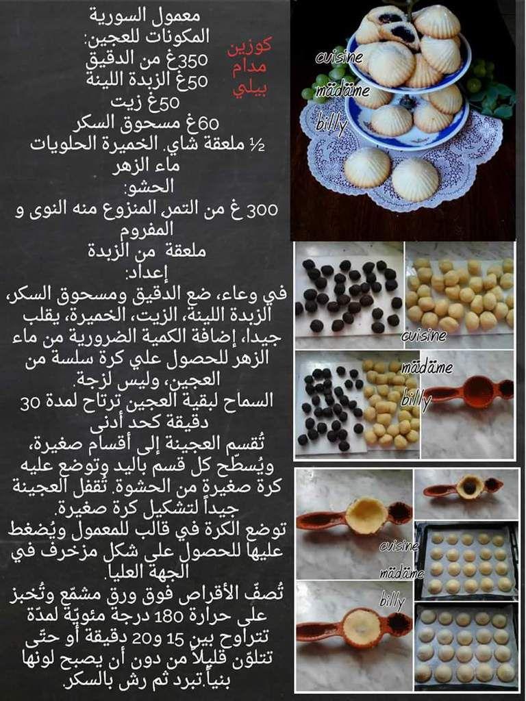 Recette de maamoul syrien معمول