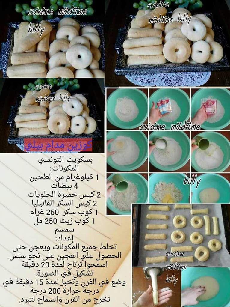 Biscuit de l'Aid tunisien(bechekoutou) بشكوتو التونسي