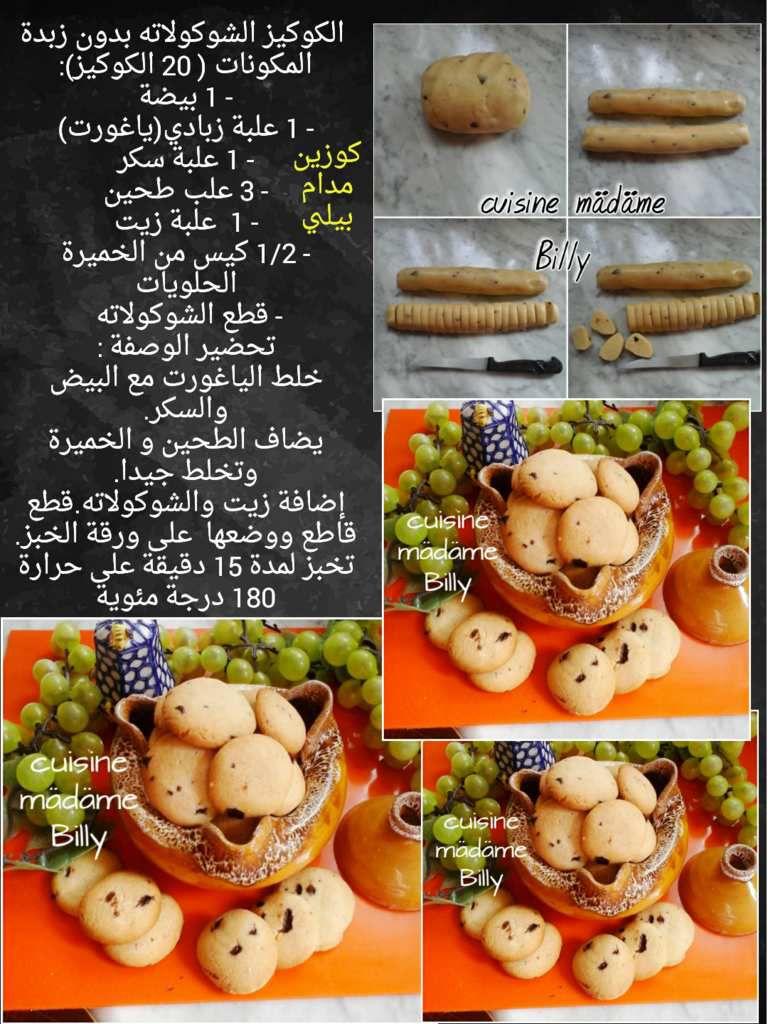 Cookies au chocolat sans beurre كوكيز الشوكولاته دون زبدة