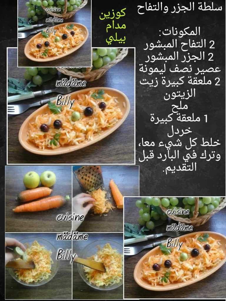 Salade de carotte et pomme سلطة الجزر و التفاح