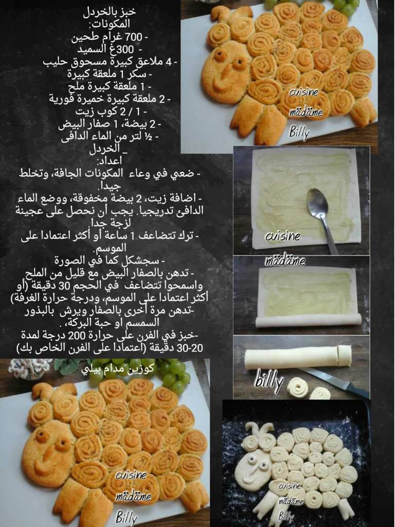 Pain mouton à la moutatde خبز بالخردل