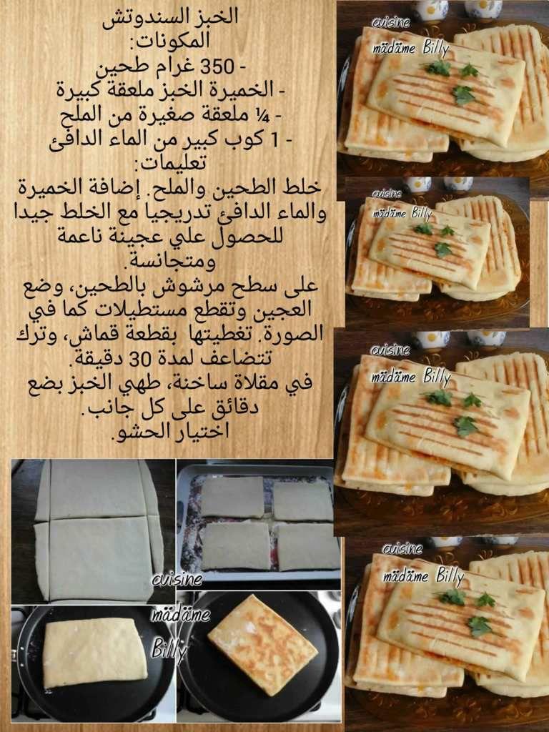 Pain pour sandwichs خبز للشندوتش