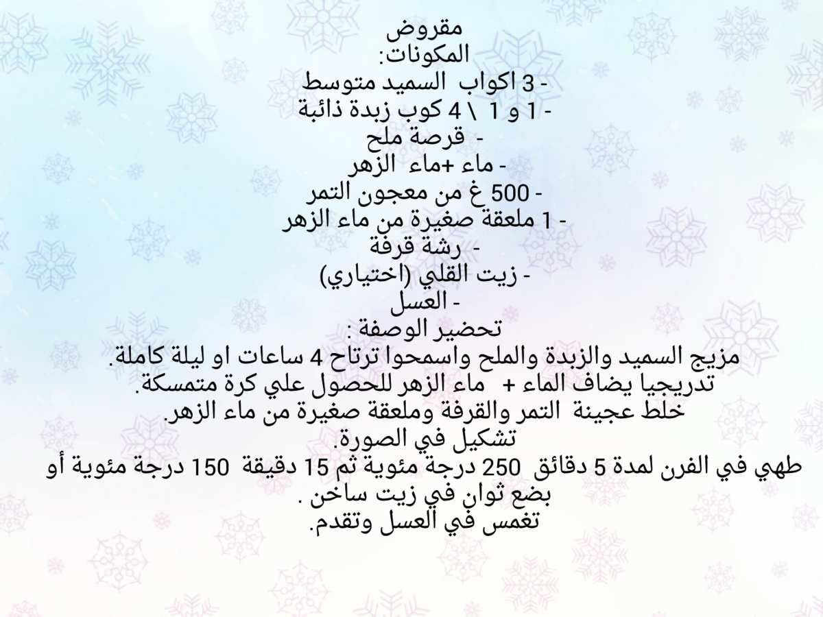 Makrouth مقروض