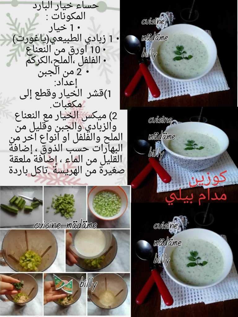soupe froide de concombre حساء الخيار
