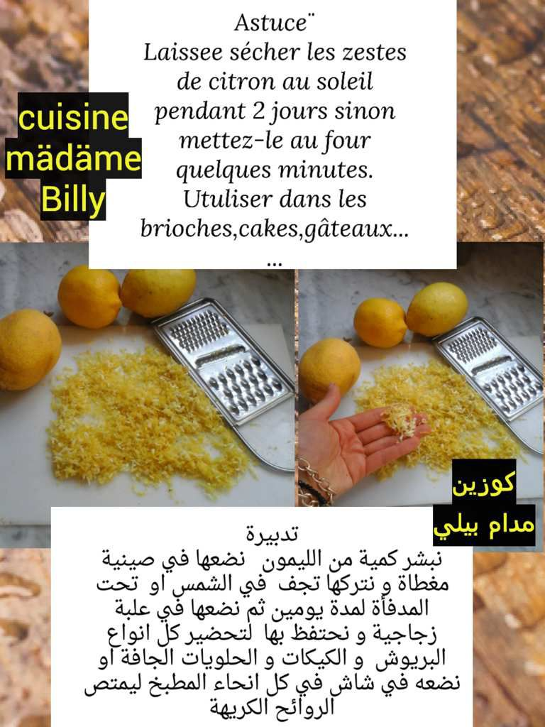 poudre d'Orange قشور البرتقال المنكهة