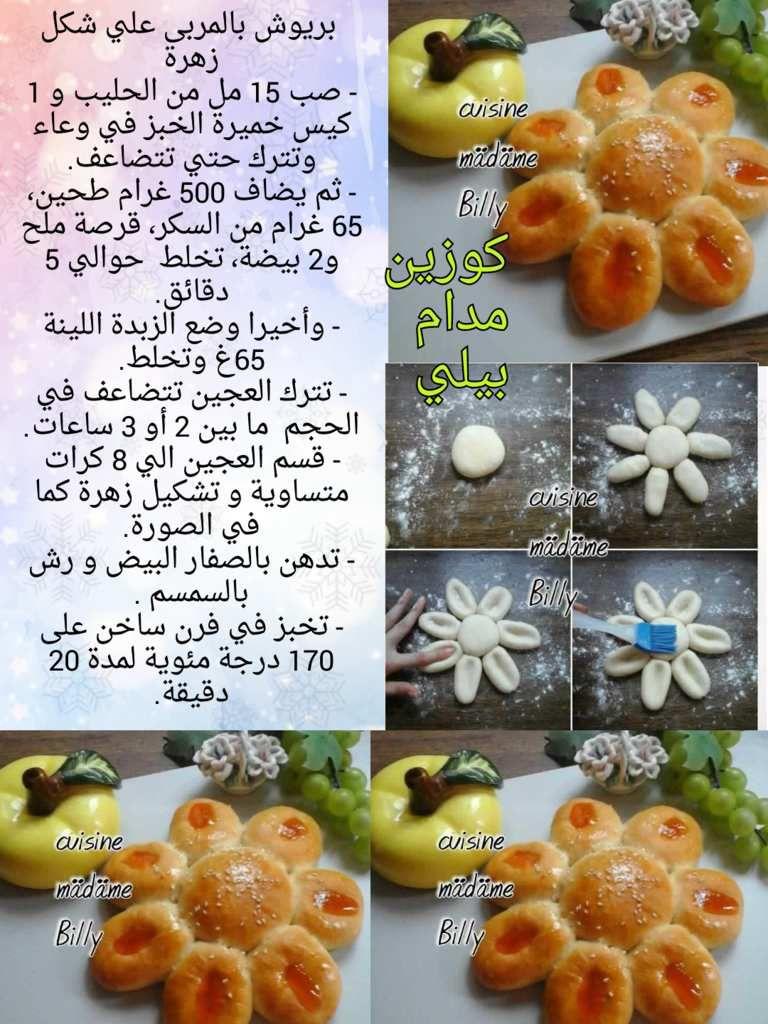 Fleur brioché à la confiture بريوش بالمربي