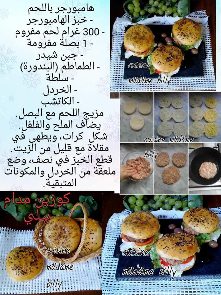 Humburger maison هامبورجر