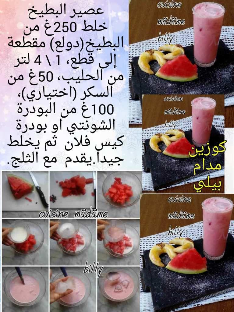 jUS de pastèque عصير البطيخ