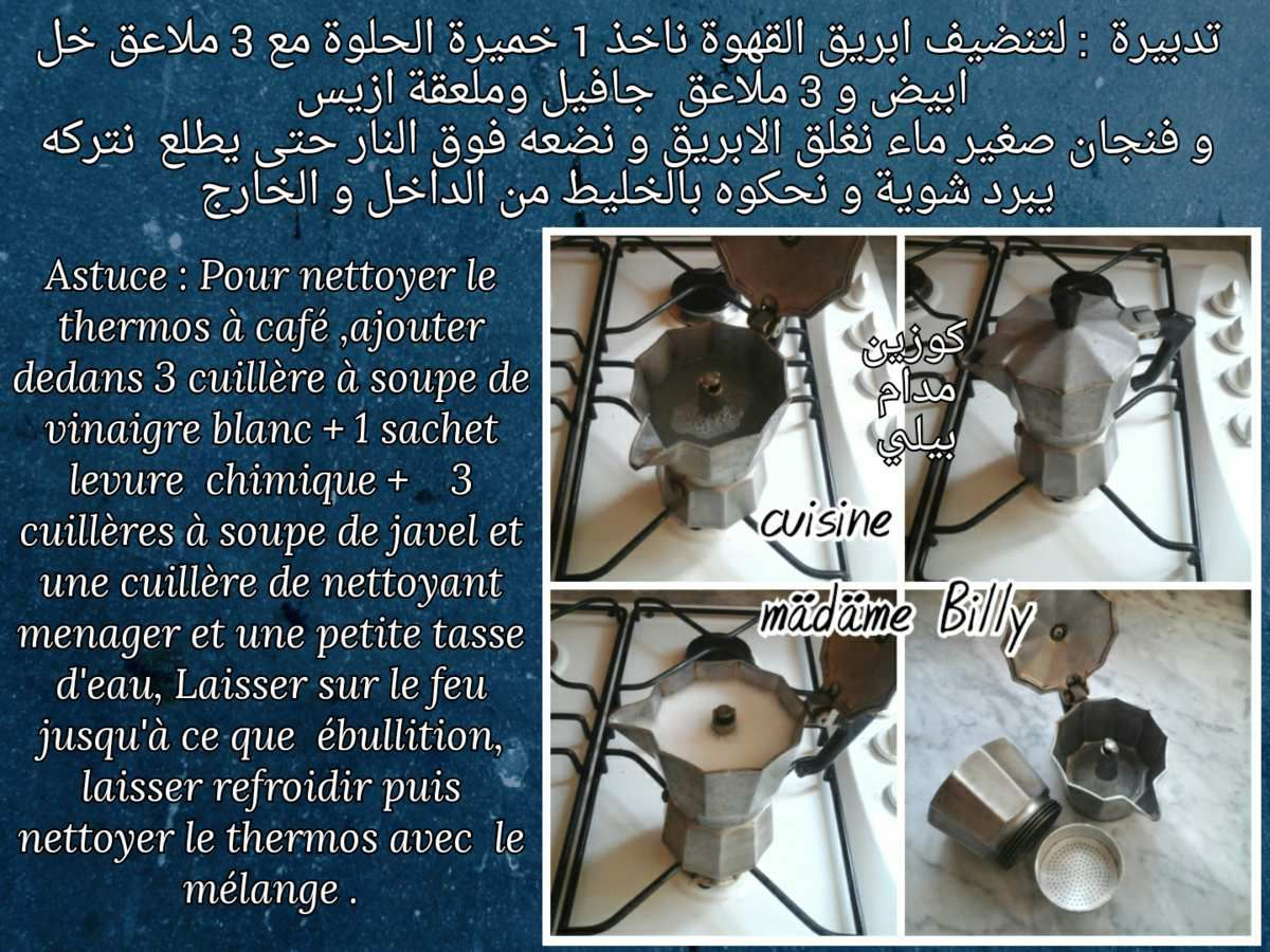 Pour nettoyer le thermos لتنظيف ابريق القهوة