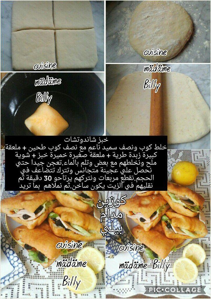 Pain pour sandwichs خبز شاندويتشات