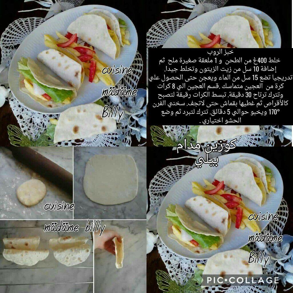 Wrap salée وصفة الوب