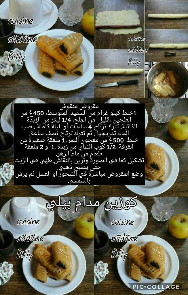 Makrouths mankouch قروض منقوش