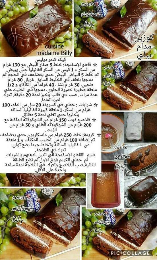 Gâteau kinder délice كيكة كندر ديليس