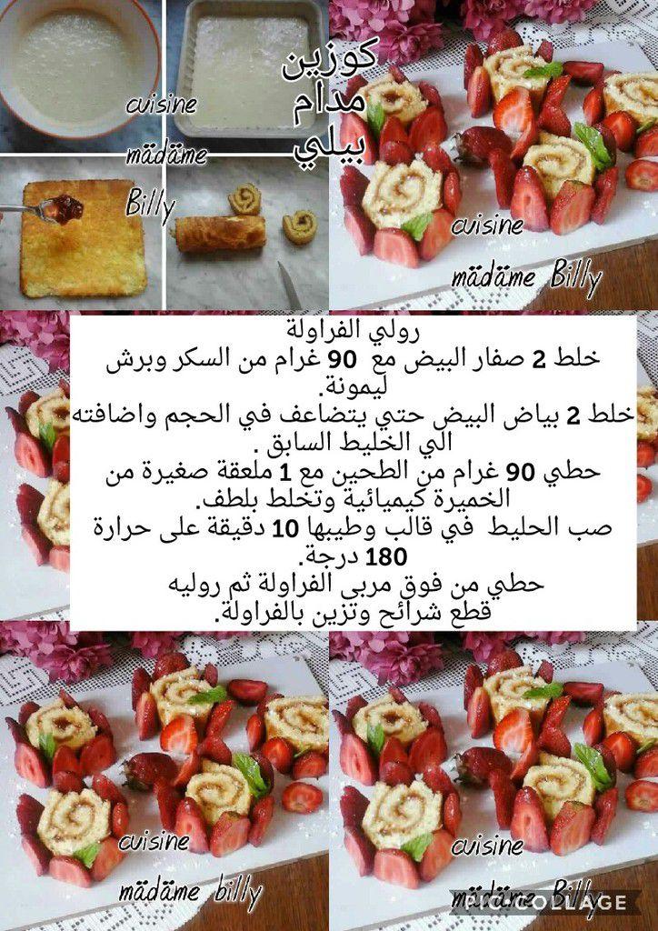 Roule fraise رولي الفراولة