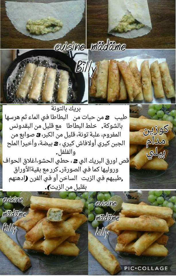 Bricks tunisien au thon بريك التونسي
