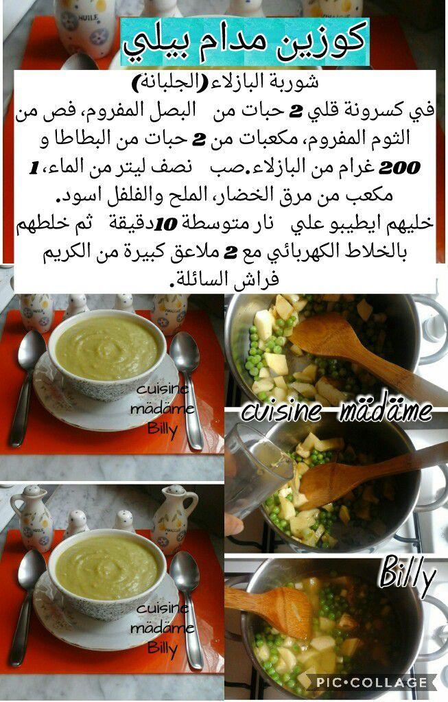 Soupe au petits pois شوربة البازلاء
