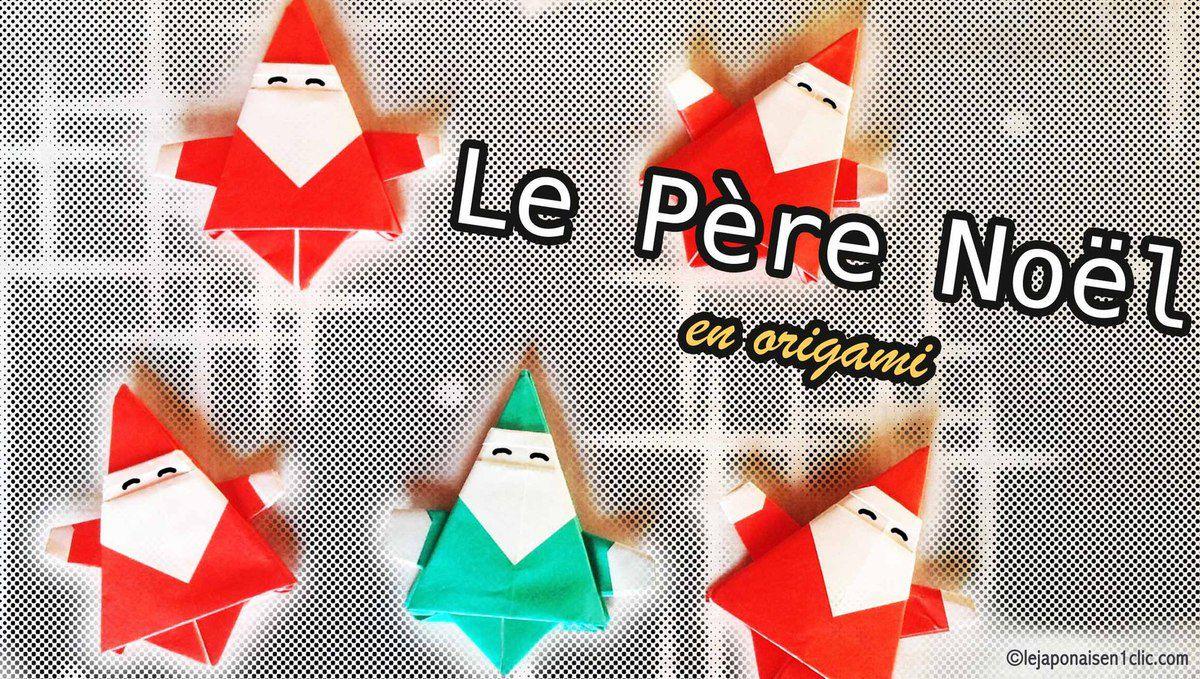#サンタクロース #Perenoel #origami #tuto #blogdeippikicat