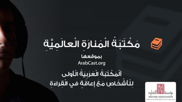 Ecoutez pour mieux améliorer votre niveau en arabe