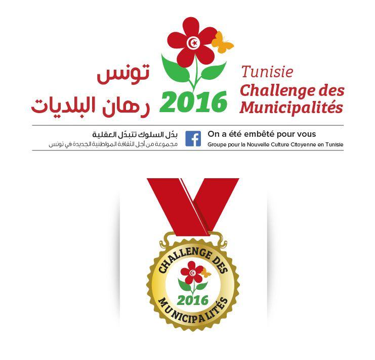 12 000 CITOYENS TUNISIENS LANCENT UN GRAND DÉFI AUX MUNICIPALITÉS : le CHALLENGE DES MUNICIPALITÉS 2016