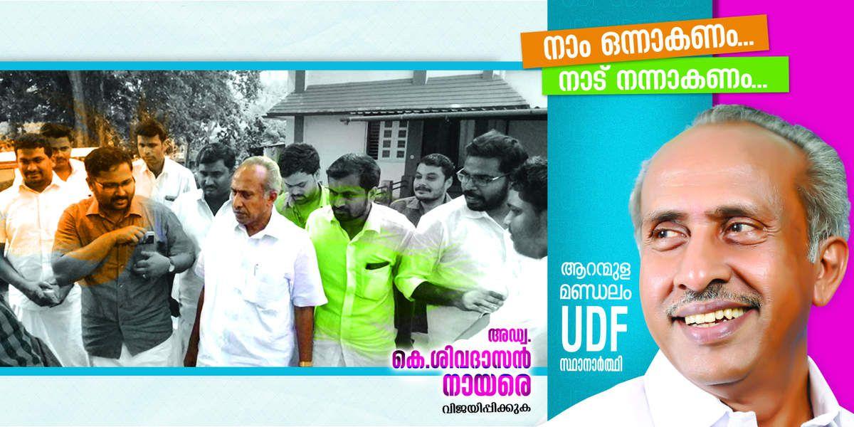 Praveen@Thengamam: Election 2016- Adv.K.Sivadasan Nair