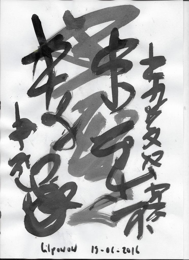 Calligraphie lyrique crée le Dimanche 19 Juin
