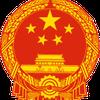 Le gouvernement central s'oppose à toute activité illégale à Hong Kong